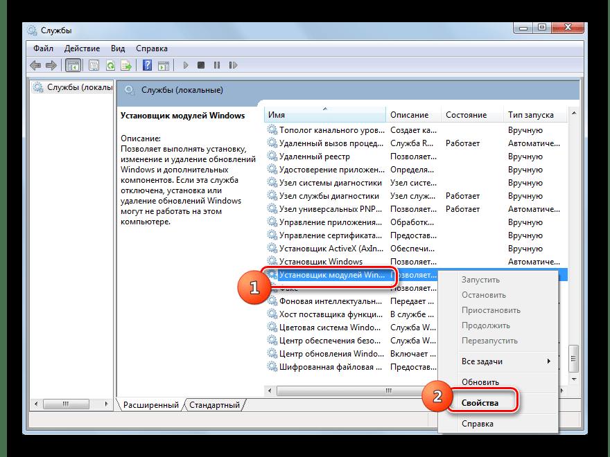 Переход в свойства службы Установщик модулей Windows с помощью контекстного меню Диспетчера служб в Windows 7
