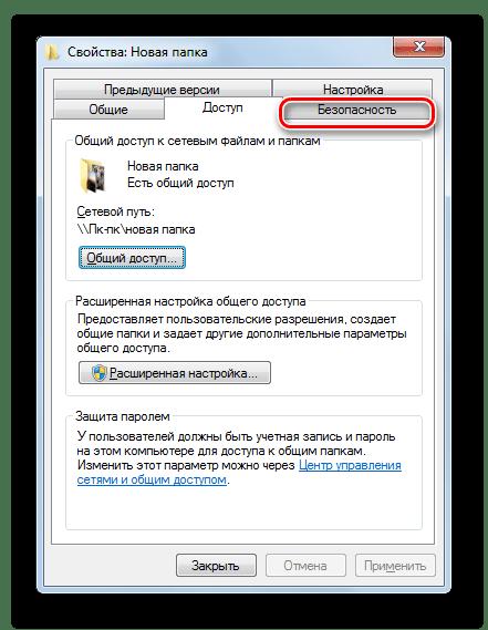 Переход во вкладку Безопасность в окне свойств папки в Windows 7