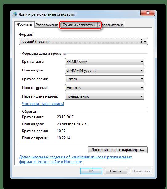 Переход во вкладку Язык и клавиатура в окне Язык и региональные стандарты в Windows 7