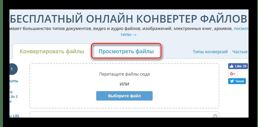 Переходим к просмотрщику документов в DocsPal