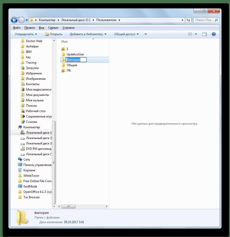 Переименование пользовательской папки в Проводнике в Windows 7