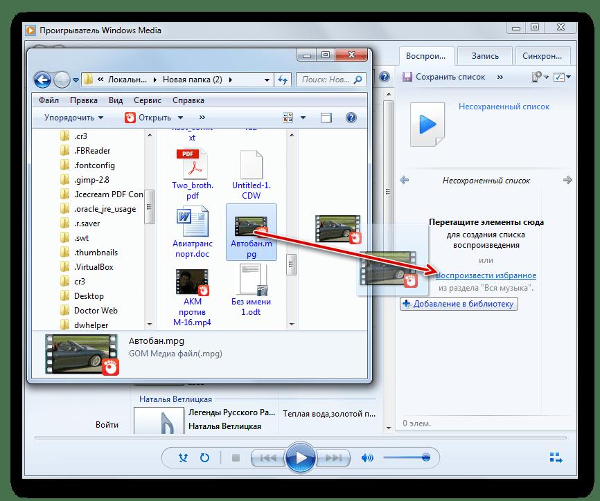 Перетаскивание видеофайла mpg из Проигрывателя Windows в окно программы Windows Media