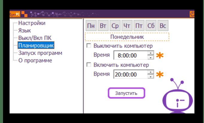 Планировщик в TimePC
