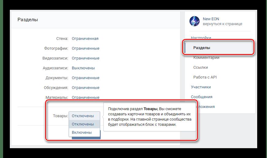 Подключение функционала Товары на вкладке Разделы в разделе Управление сообществом на сайте ВКонтакте