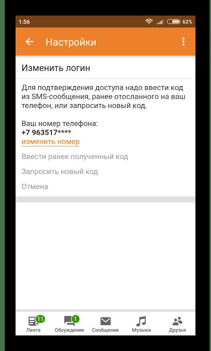 Подтверждение номера в мобильных Одноклассниках