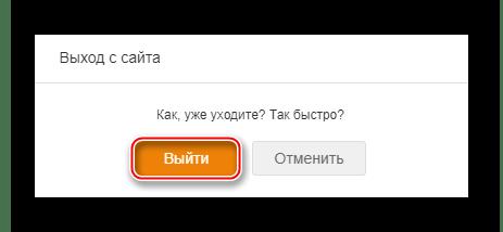 Подтверждение выхода из Одноклассников