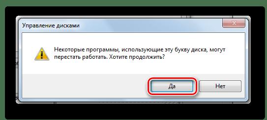 Подтверждаем изменения при изменении буквы диска в Виндовс 7