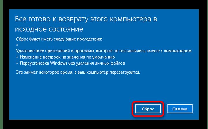 Подтверждение сброса настроек операционной системы Виндовс 10