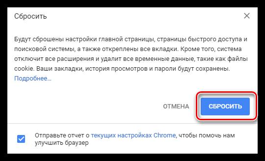 Подтверждение сброса настроек в браузере Google Chrome
