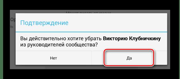 Подтверждение удаления руководителя в разделе Управление сообществом в мобильном приложение ВКонтакте