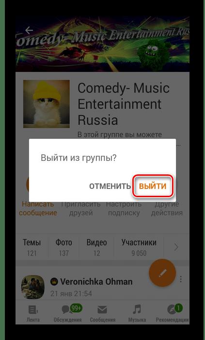 Подтверждение выхода из группы в приложении Одноклассники