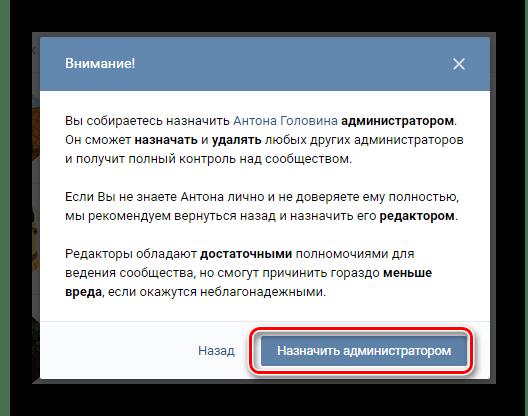 Подтверждение выдачи прав администратора в разделе Управление сообществом на сайте ВКонтакте