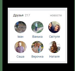 Поиск блока Друзья на главной странице стороннего пользователя на сайте ВКонтакте