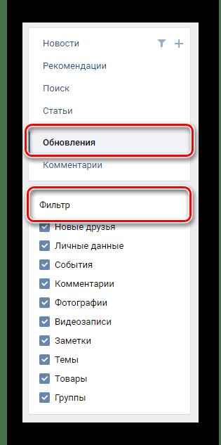 Поиск блока Фильтр на вкладке Обновления в разделе Новости на сайте ВКонтакте