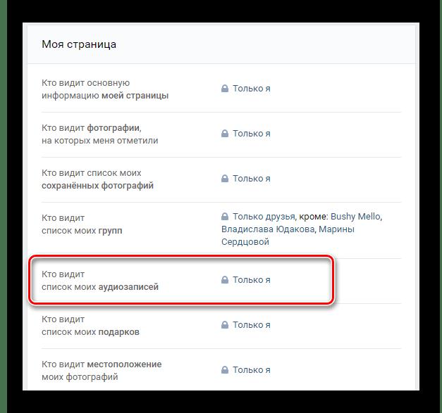Поиск блока Кто видит список моих аудиозаписей в разделе Настройки на сайте ВКонтакте