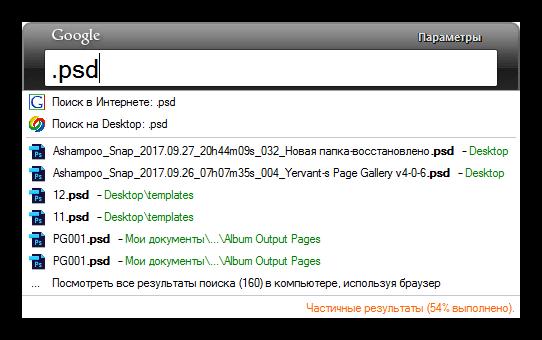 Поиск файлов в программе Google Desktop Search