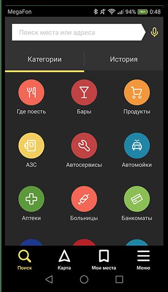 Поиск места или адреса в приложении Яндекс.Навигатор