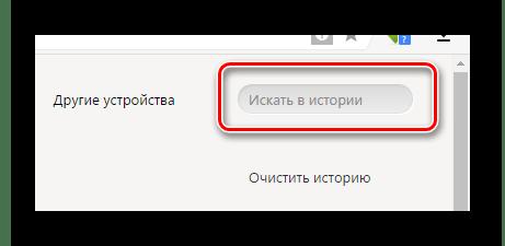 Поиск поля Искать в истории в интернет обозревателе Яндекс.Браузер