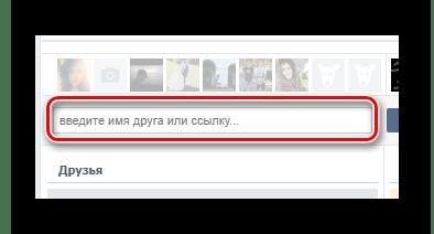 Поиск поля введите имя друга или ссылку в приложении Кого лайкает мой друг на сайте ВКонтакте