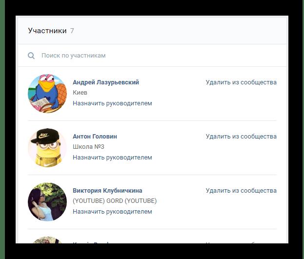 Поиск пользователя для назначения администратором в разделе Управление сообществом на сайте ВКонтакте