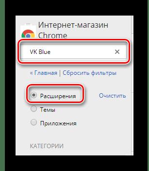 Поиск расширения VK Blue в интернет магазине Chrome в браузере Google Chrome