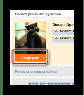 Поиск своих лайков в приложении Кого лайкает мой друг на сайте ВКонтакте