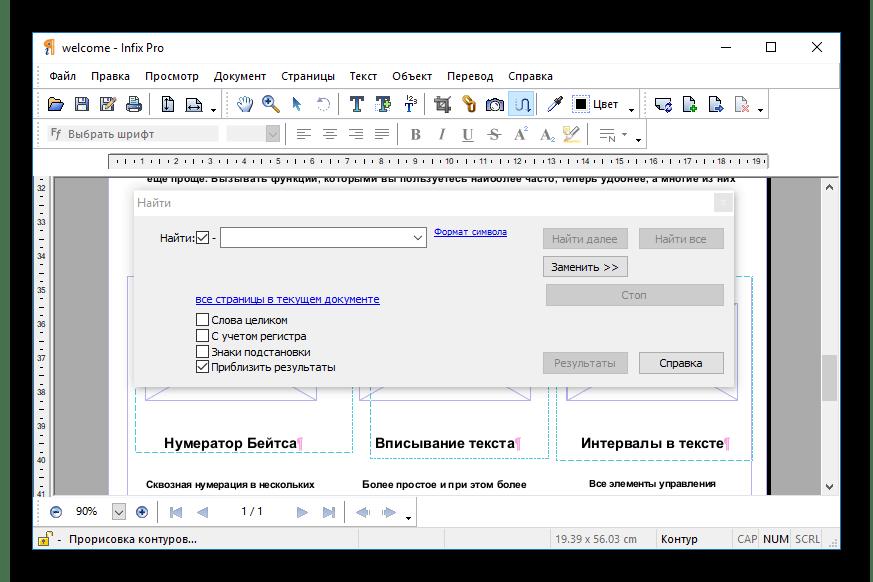 Поиск в Infix PDF Editor