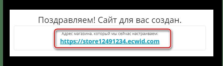 Получение Store ID для магазина в панели управления сервиса Ecwid