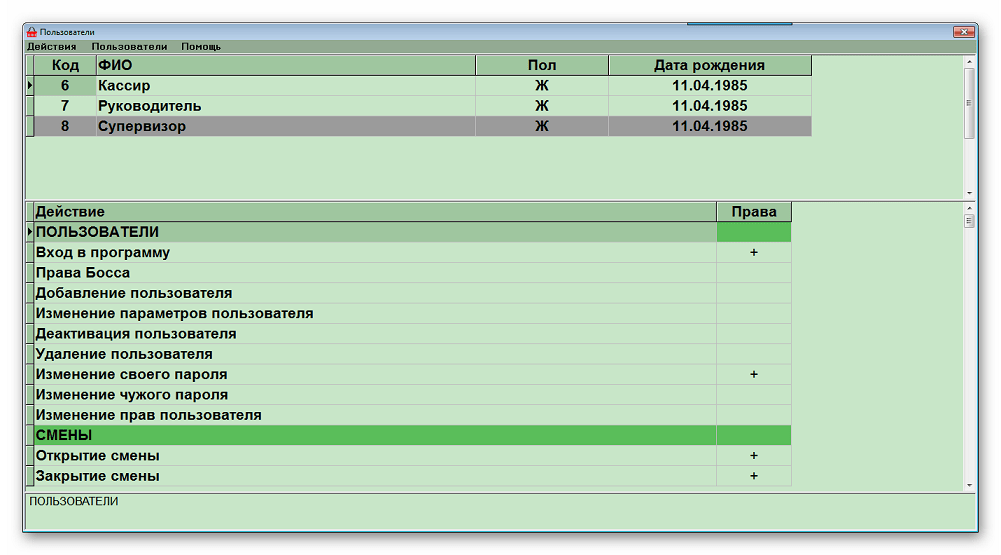 Пользователи Client Shop