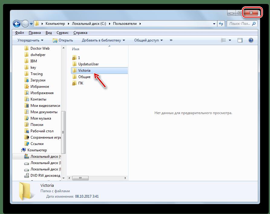 Пользовательская папка переименована в Проводнике в Windows 7