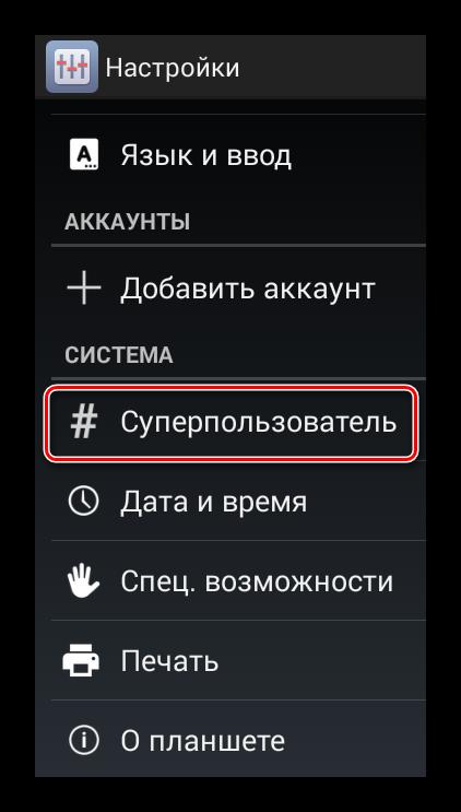 Права Суперпользователя в настройках эмулятора Nox App Player