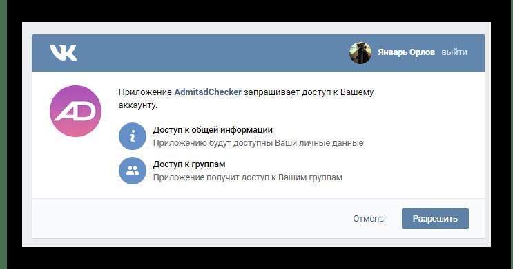 Предоставление доступа к аккаунту ВКонтакте для сайта сервиса Admitad