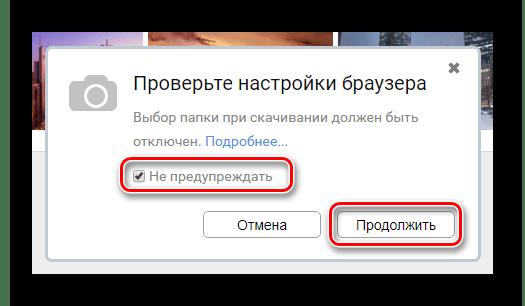 Предупреждение о настройках браузера через SaveFrom в разделе Фотографии на сайте ВКонтакте