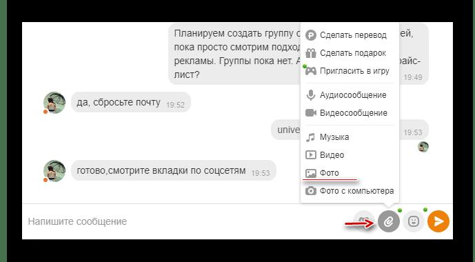 Прикрепление фото к переписке в Одноклассниках