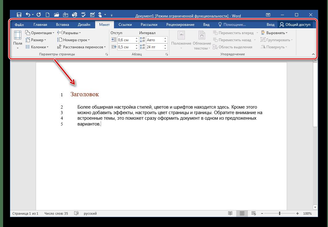 Применение макетов Microsoft Word