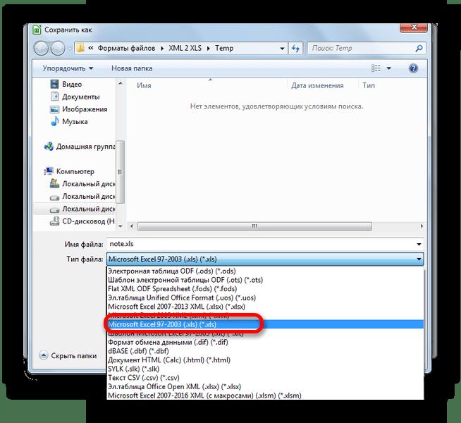 Применить отображение типа файла в LibreOffice Calc