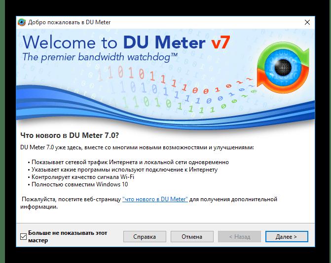 Приветствие и сводка о новых возможностях программы DU Meter