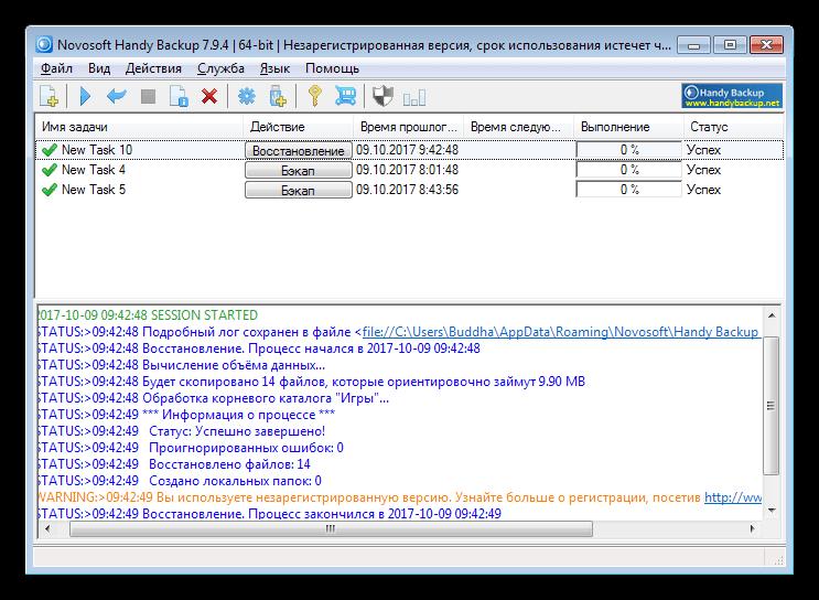 Программа для резервного копирования и восстановления Windows Handy Backup