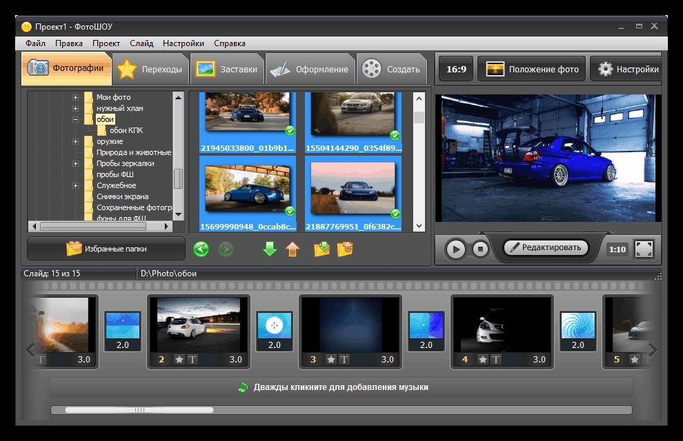 Программа для создания видео из фото ФотоШОУ
