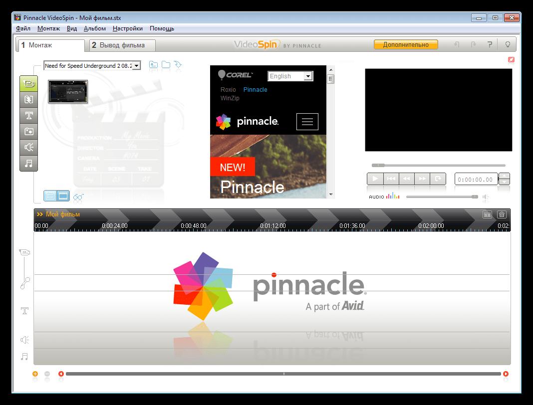 Программа для создания видео из фото Pinnacle VideoSpin