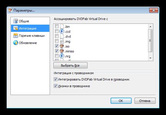 Программа для создания виртуального диска DVDFab Virtual Drive