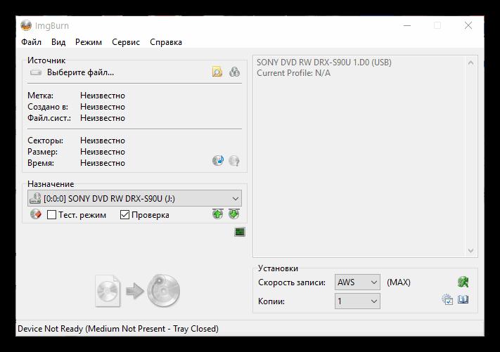 Программа для создания виртуального диска ImgBurn