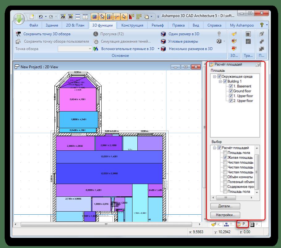 Произведение расчетов площадей в Ashampoo 3D CAD Architecture