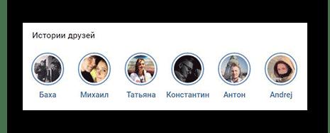 Просмотр блока Истории друзей в разделе Новости на сайте ВКонтакте