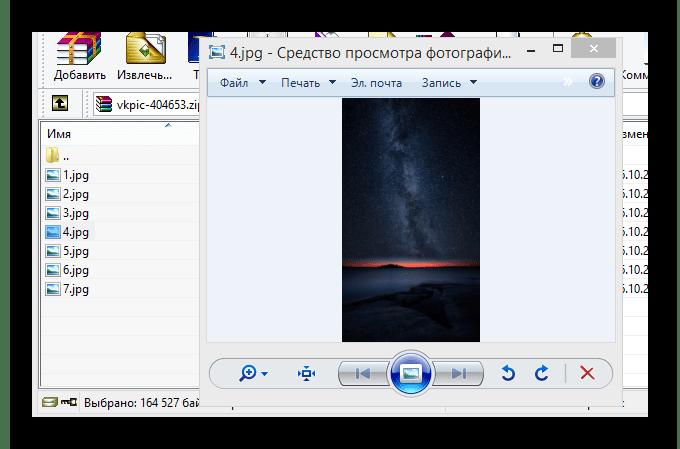 Просмотр изображения через средство просмотра фотографий в скачанном архиве с картинками