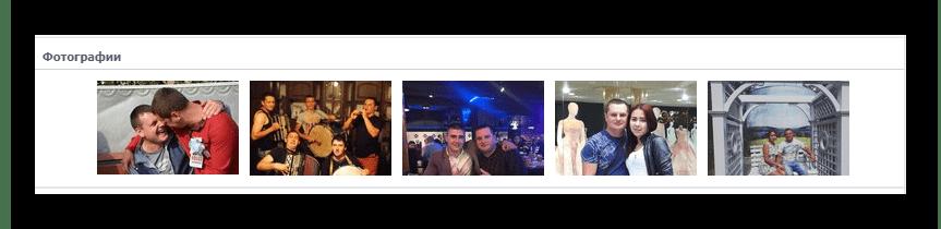 Просмотр найденных фотографий в приложении Кого лайкает мой друг на сайте ВКонтакте