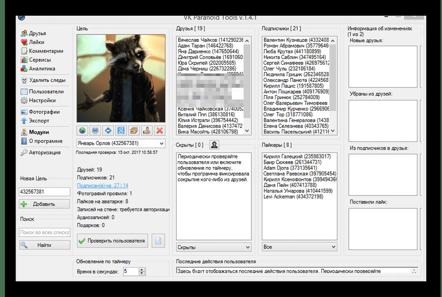 Просмотр основных возможностей программы в программе VK Paranoid Tools