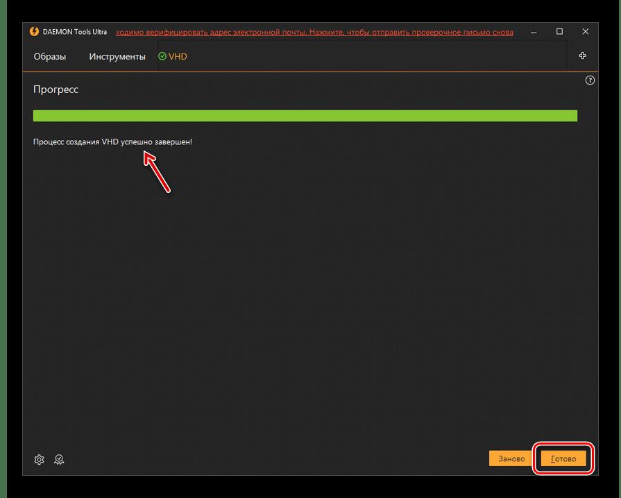 Процедура формирования файла VHD завершена в программе DAEMON Tools Ultra