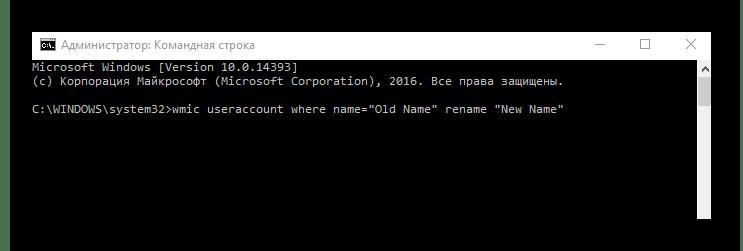 Процедура переименования пользователя через Командную строку в Виндовс 10