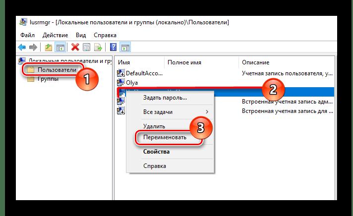 Процедура переименования пользователя через оснастку в Виндовс 10